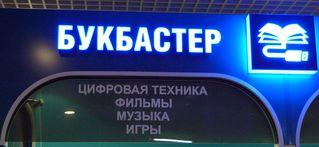 Reklameschild_Medien - russisch, Kiosk, Einkaufen, Medien, Moskau