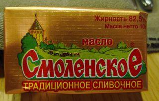 Russische Butter - Russland, Speisen, Einkaufen, Butter, Essen, Restaurant, Hotel, Lebensmittel