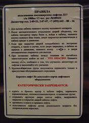 Hinweisschild im Fahrstuhl - Fahrstuhl, Aufzug, Lift, Hotel, russisch