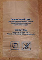 Hygienebeutel - Hygiene, Beutel, russisch, Hotel, Gesundheit
