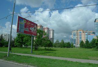 Reklameschild am Straßenrand - Reklame, Schild, Hochhaus, Moskau, russisch, Landeskunde