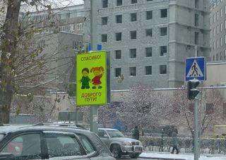 Hinweisschild - Hinweisschild, Verkehrsschild, Verkehrszeichen, Schulkinder, Schüler, Achtung, Straßenüberquerung, Verkehrssicherheit, Straßenverkehr, Sicherheit, Vorsicht, russisch