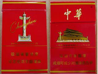 Zigarettenschachtel - chinesisch - zigarette, china, rauchen