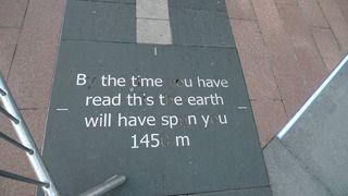 Hinweis - sign, English, Greenwich Line, Docklands