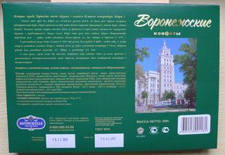 Pralinenschachtel #2 - Pralinen, Schachtel, Unterseite, russisch