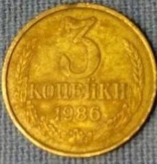 3 Kopeken Münze - Münze, Russland, russsich, Sowjetunion, kyrillisch, kyrillische Buchstaben, Kopeken, Vorderseite, Währung, Geld, Zahlungsmittel