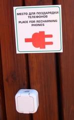 Schild zum Aufladen von Handy - Russland, Handy, Schild, Strom, Rostow am Don