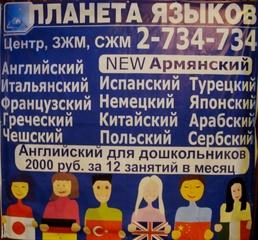 Plakat zum Erlernen von Fremdsprachen - Buchstaben, Sprachen, Fremdsprachen, kyrillisch, Russland