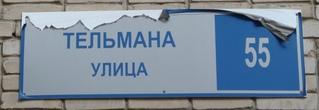 Straßenschild_russisch - Schild, Straße, Russland, russisch, kyrillisch, lesen, russische Buchstaben