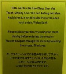 Hinweisschild  Aufzug - japanisch, Aufzug, elevator, Hinweisschild
