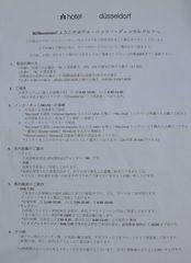 Hotelinformationen - japanisch - Hotel, Hotelinformation, japanisch