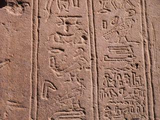 Hieroglyphen - Hieroglyphen, Insel Philae, Durchsetzung des Christentums, Zeichen, Formen, Piktogramm, schematische Bilder, Afrikanische Schrift