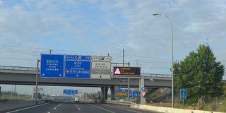 Hinweisschild #6 auf Autobahn - Hinweisschild, direccion, via de servicio, modere, velocidad