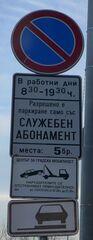 Hinweisschild - Hinweisschild, Parkverbot, kostenpflichtig, Verkehr, Verkehrsschild, Verkehrszeichen