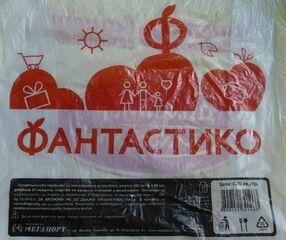 Beutel zum Einkaufen #1 - Plastik, Plastikbeutel, einkaufen, Umwelt, Recycling
