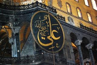 Hagia Sophia - Istanbul - Medaillon mit Kalligraphie - Türkei, Istanbul, Osmanisches Reich, byzantinische Baukunst, Islam, Religion, Weltreligion, Kirche, Geschichte, Geografie, Kalligrafie
