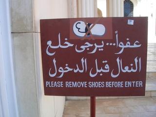 Schild an der Moschee - Moschee, Schuhe ausziehen, Islam, Teppich, Arabische Halbinsel, Oman