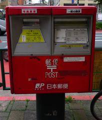 Briefkasten - Post, Briefkasten, Japan, Postkasten, Post, Brief, Briefe, schreiben, Leerung, leeren, Standort, Leerungszeiten, Absender, Kommunikation