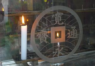 Kerze im Buddhaschrein - Tokyo, Asakusa, Shintoismus, Buddhismus, Tempel, Japan, Kerze, Schrein, Quadrat, Kreis, Kerzenflamme, Grußkarte