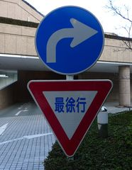 Hinweisschild Vorfahrt achten - Verkehrszeichen, Stopp, Stoppschild, Japan, Vorfahrtsregelung, Linksabbieger, Anhalten, Dreieck, Kreis, gleichseitig