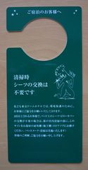 Hängeschild: Bettwäsche wechseln - Hinweis, Umwelt, Bettwäsche, wechseln, Japan, japanisch, Türhänger, Türanhänger, Hotel-Türanhänger, Hotel, Anweisung, Personal