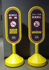Hinweisschild -  Rauchen und Essen verboten - Verbotsschild, Japan, japanisch