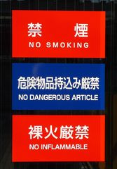 Hinweis Gefährliche Güter - Japan, japanisch, Rauchen, smoking, Verbot, inflammable, entzündbar