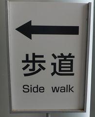 Hinweis auf  Fußweg - links - Verkehrszeichen, Japan, Fußweg, links